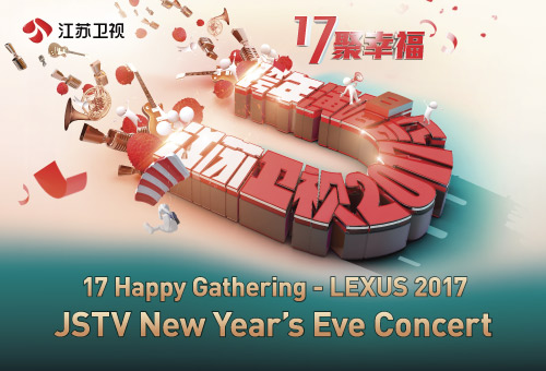 '17 Happy Gathering – LEXUS 2017 JSTV New Year's Eve  Concert' Comes to Cotai Arena for the First Time
