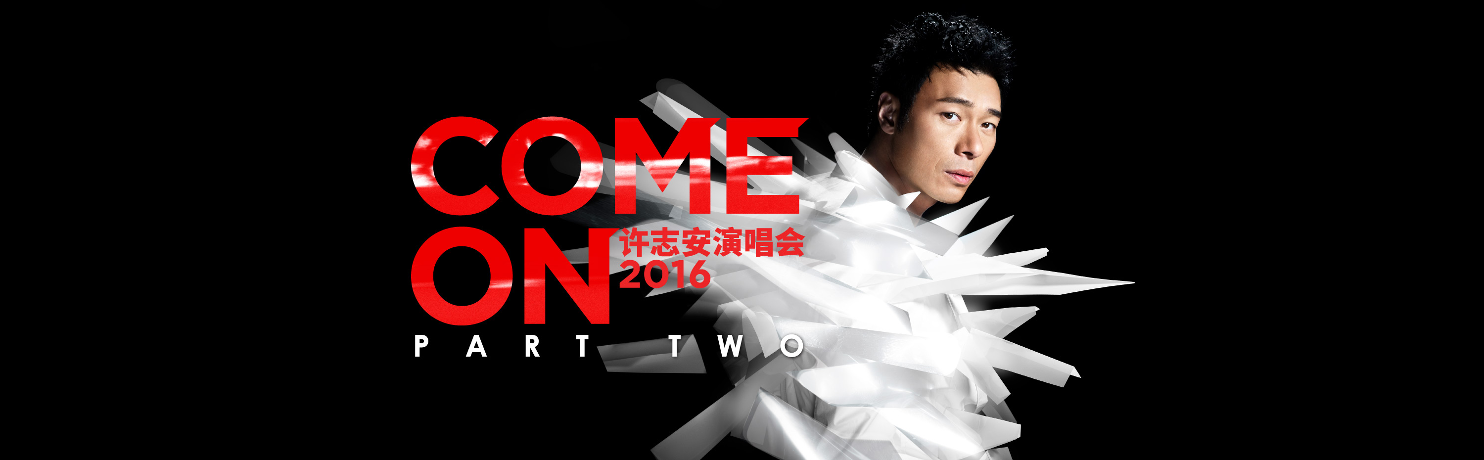 Andy Hui COME ON: PART TWO Live 2016 Macao